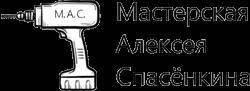 Мастерская Алексея Спасёнкина